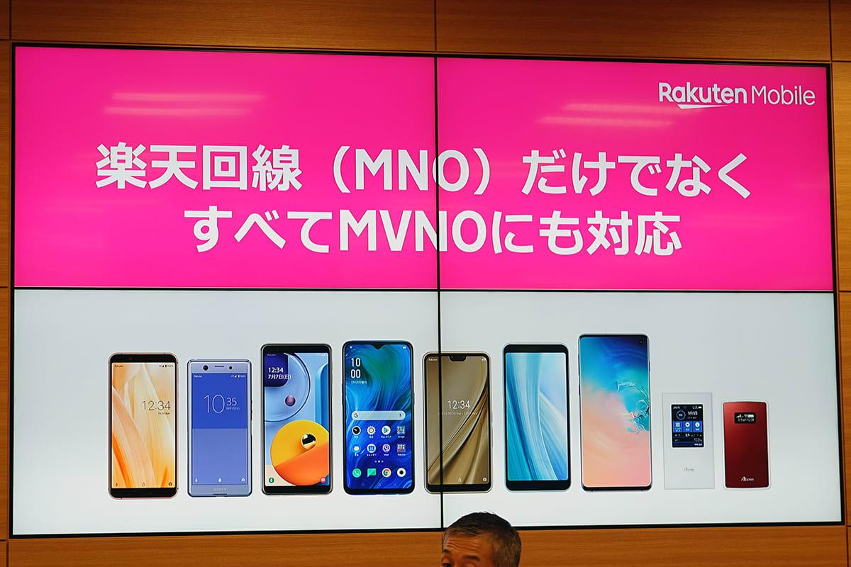 楽天モバイル、『MVNOとしての新料金』を発表。新スマホ7機種も ...