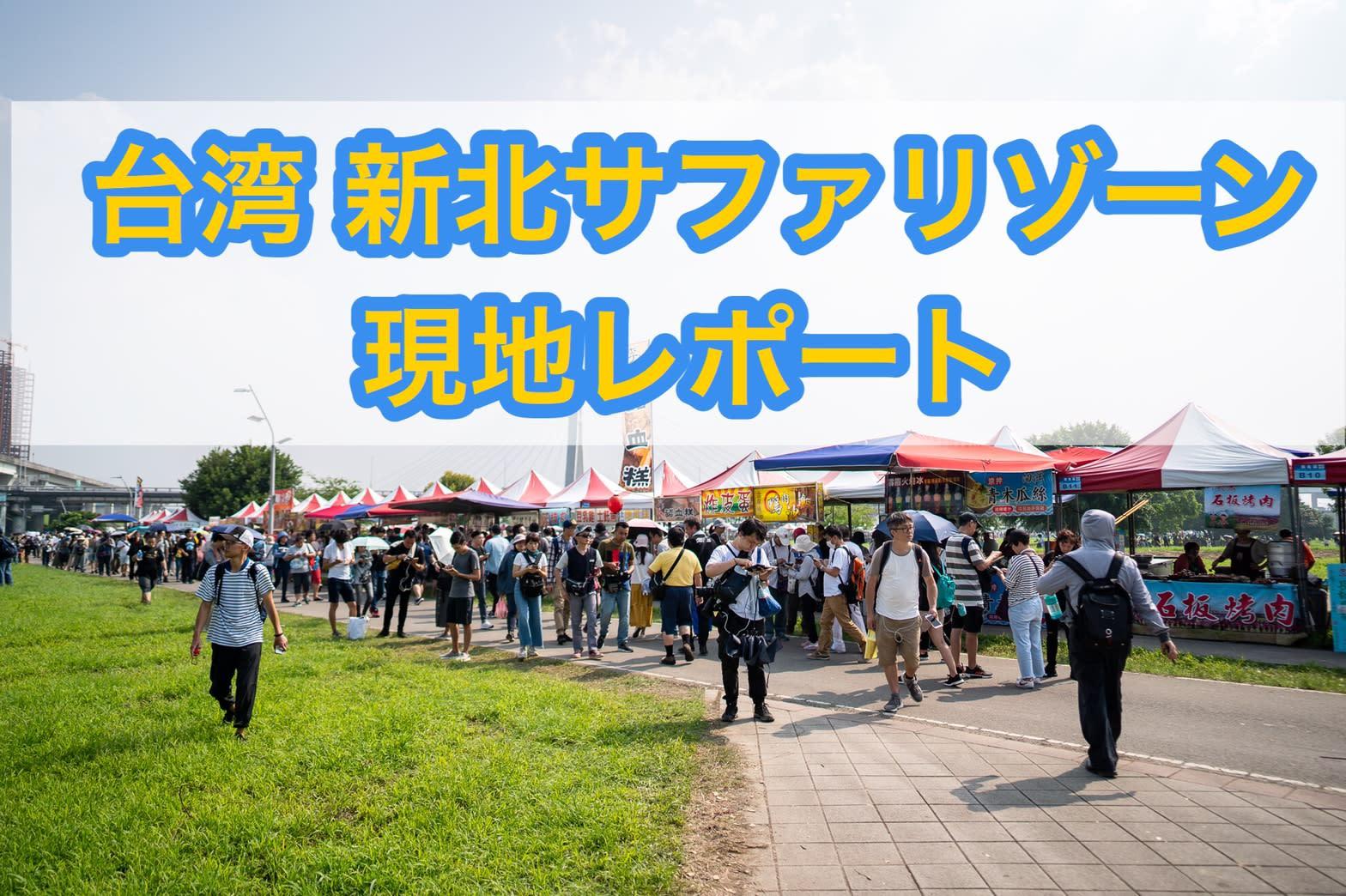 ポケモン go 台湾 イベント