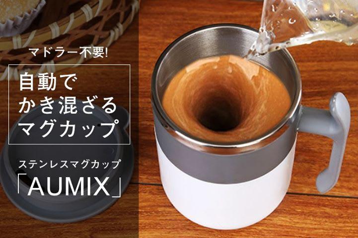 バッテリー不要、熱い飲み物を入れると自動でかき混ぜるステンレスマグカップ「AUMIX」