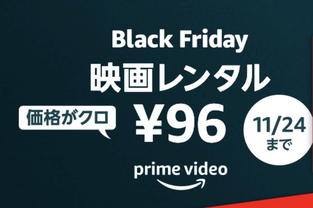 Amazon Black Friday情報|「47 Ronin」「さよならドビュッシー」など人気映画約100作品が99円でレンタル可能!