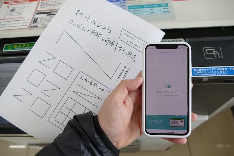 スマートフォン pdf 印刷 コンビニ