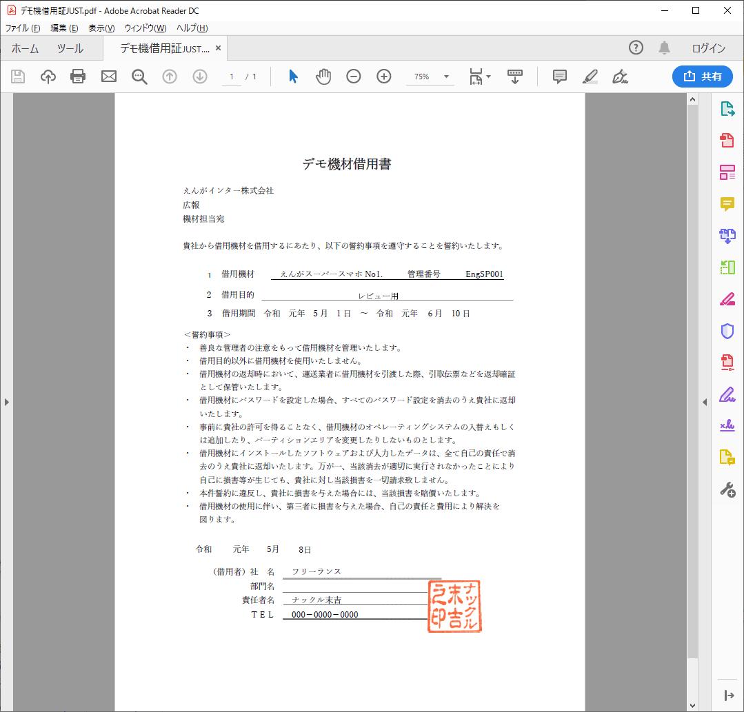 いきなり pdf 無料 使い方
