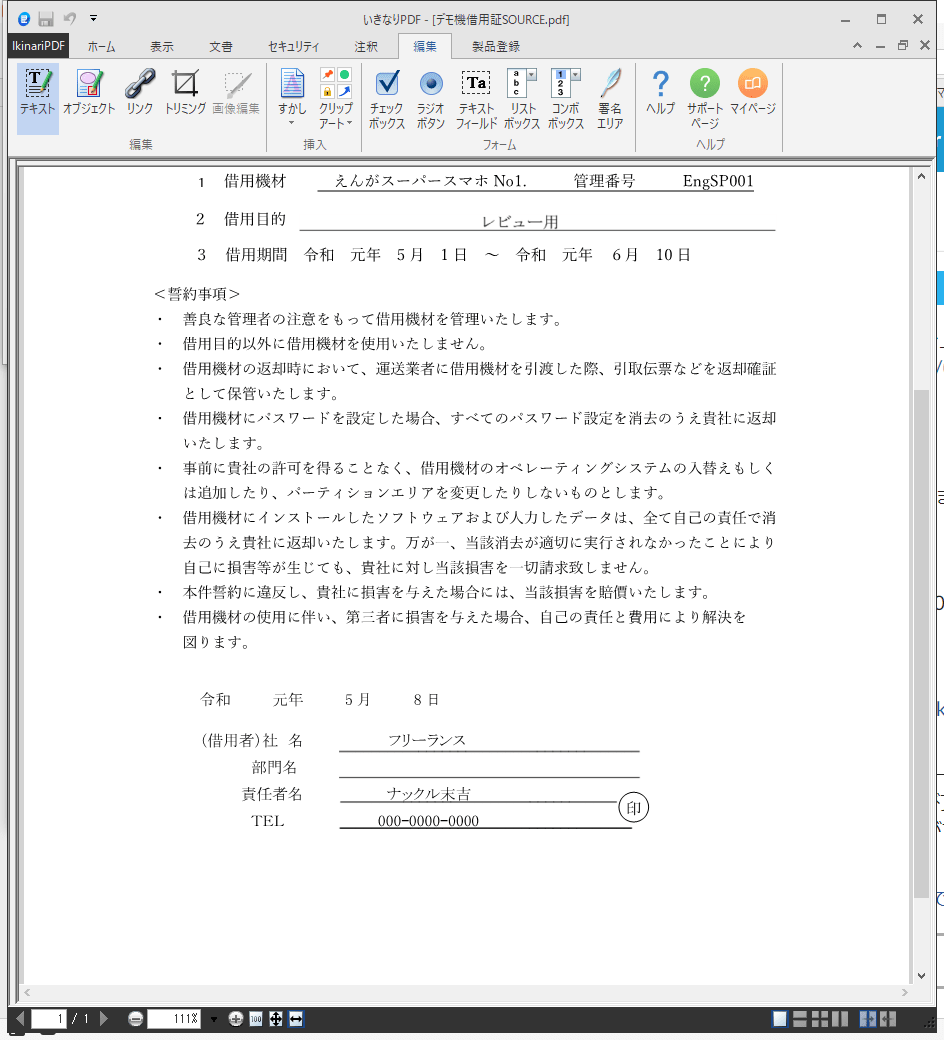 いきなり pdf jww