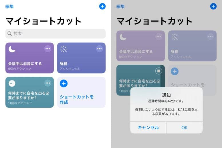 "Photo of Let the iPhone think, ""What time do you leave your house to meet your destination?"" : IPhone Tips-Engadget Japan Version"