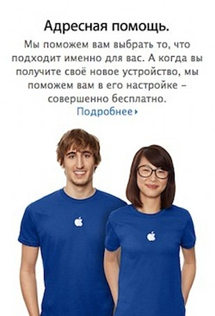 Russia's online Apple Store features virtual specialist