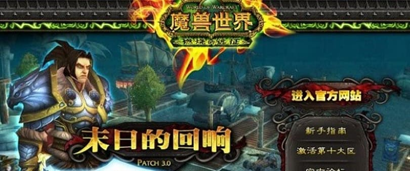 WoW back online in China