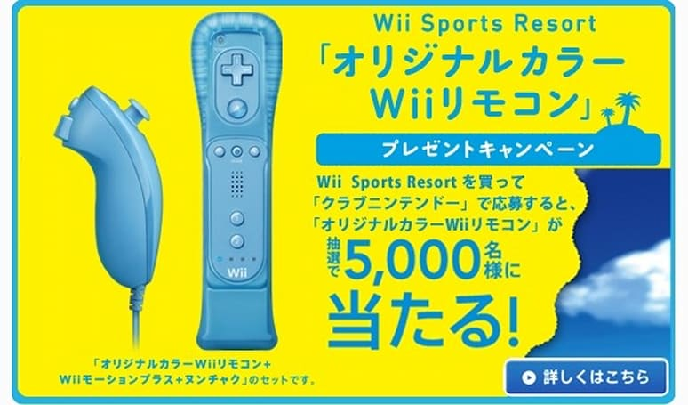 Nintendo unveils light blue Wii remote with MotionPlus, for select Japanese Wii Sports Resort owners only