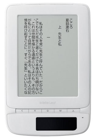 KDDI tacks solar panel onto biblio Leaf SP02 e-reader
