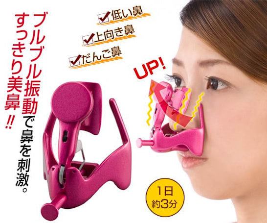 Beauty Lift High Nose puts the plastic in (and leaves the surgery out of) plastic surgery