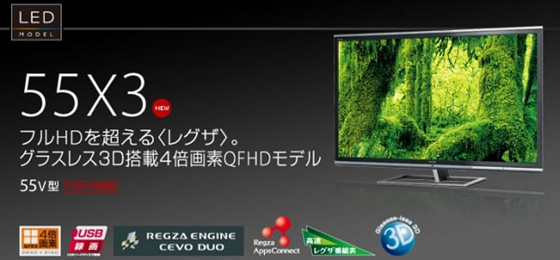 Toshiba 55X3 4K 3DTV launches December 10th in Japan, no glasses necessary