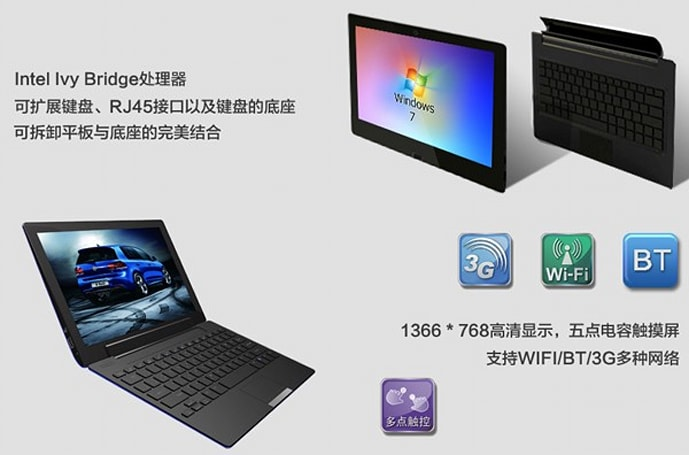 The CZC U116T: it's an Ultrabook, it's a hybrid and it's hopefully coming to Computex