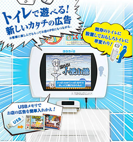 Sega urinal game 'Toylets' goes on sale to general public, sink companion still missing (video)