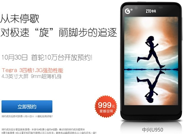 ZTE's U950 shows how Tegra 3 phone is done under $160