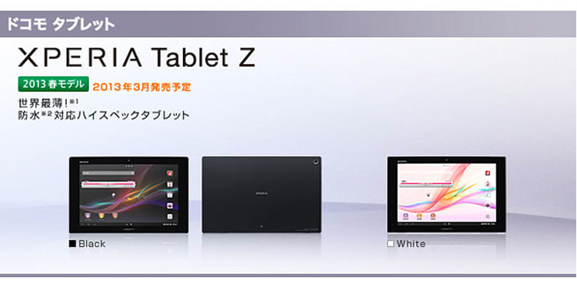 Sony Xperia Tablet Z with LTE to hit NTT DoCoMo on March 22nd