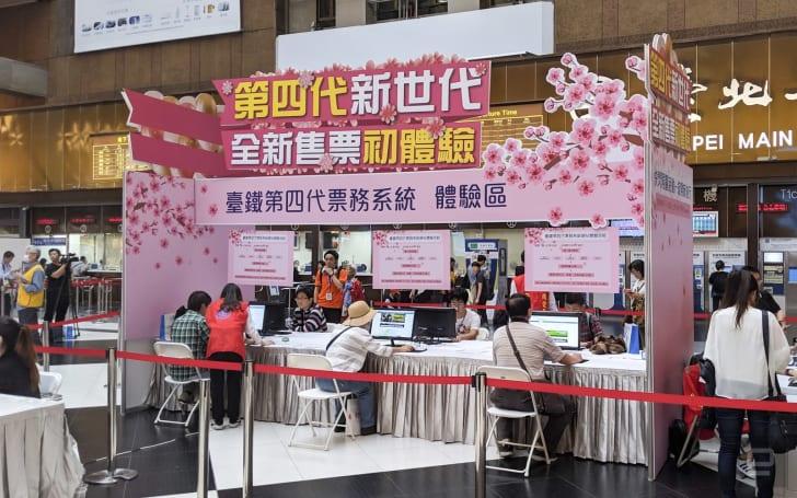 台鐵第四代訂務系統宣佈上線,4 月 9 日起開放個人訂票