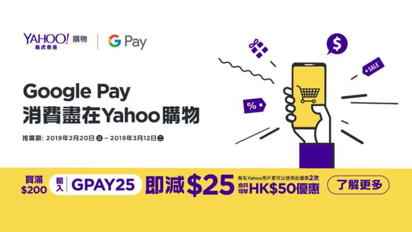 Google Pay 於 Yahoo 購物推出超值限時優惠,四大步驟教你賺取優惠!