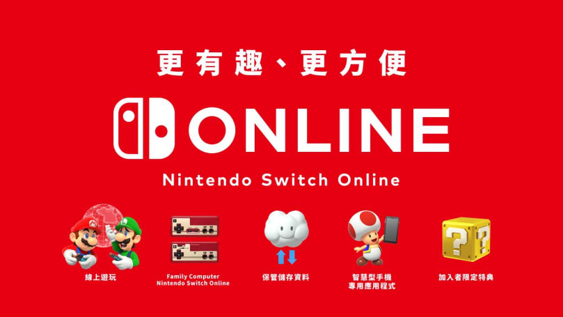 任天堂 Switch Online 服務終於開到香港
