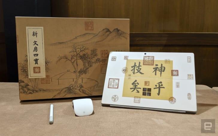 微软与台北故宫博物院合作,推出「新文房四宝」特仕版 Surface Pro 6
