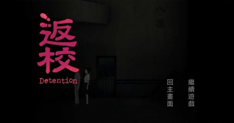 《返校》推出手機移植版,在電影上映前先行上架