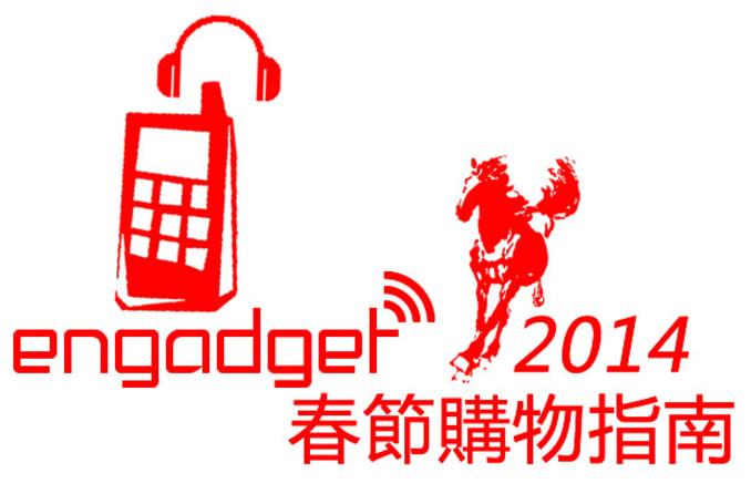 春节购物指南:手机周边篇