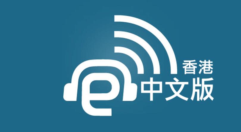 Engadget 中文版 Podcast 043 - MWC 2014 回顧 / 香港(影片)