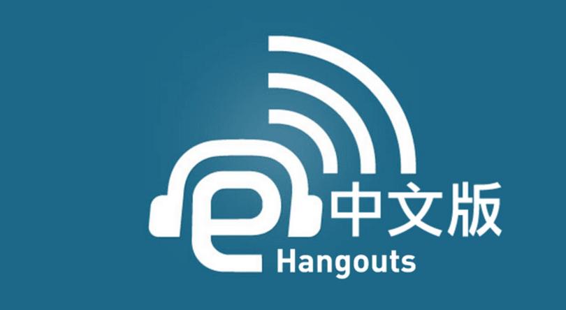 Engadget 中文版 Hangouts 試播(影片)