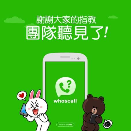 WhosCall 變「綠」成為免費版本後,官方承諾原付費使用者將獲全額退費