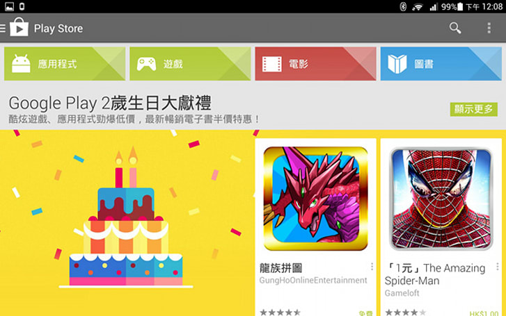 Google Play 面世兩週年,推出多種優惠答謝大家