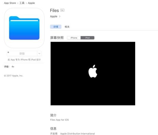 iOS 终于要有自己的文件管理工具了?