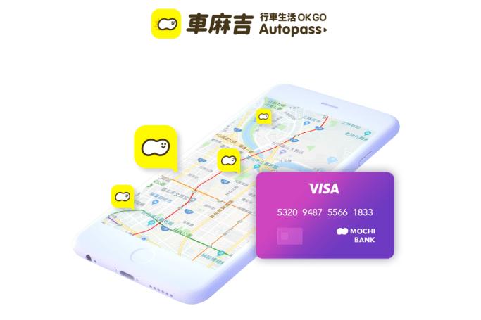 《車麻吉》將幫你透過 app 處理所有車子的帳單瑣事