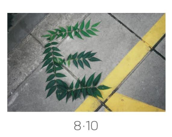 魅族在 8 月 10 日有一場關於 E 的發表會