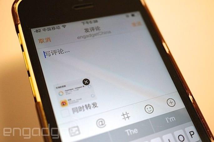 iOS 版新浪微博用户可以在评论时添加图片了