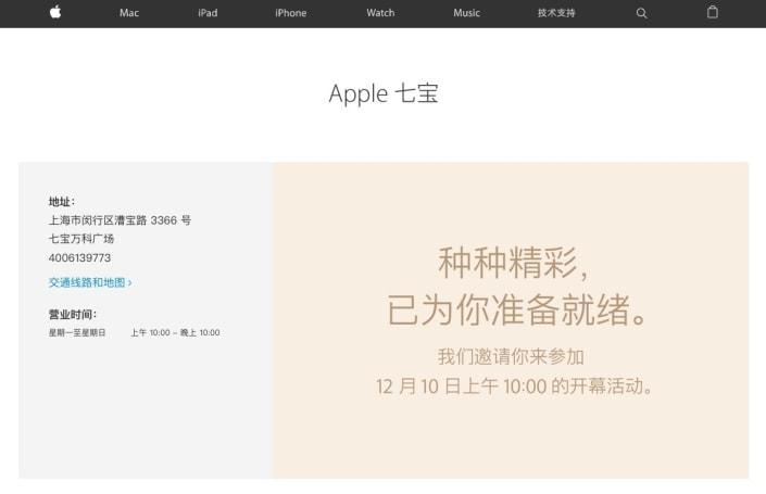 上海第七家 Apple Store 要开了