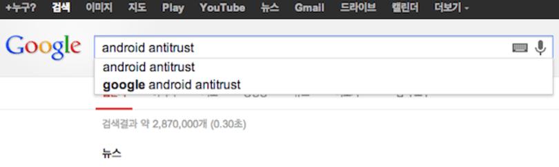 South Korea's FTC finds Google not guilty of antitrust measures