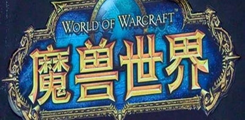 Chinese WoW wraps up closed beta, to start charging soon