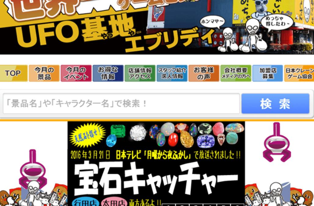 埼玉のゲームセンターで100種類の「宝石」が景品のUFO ...