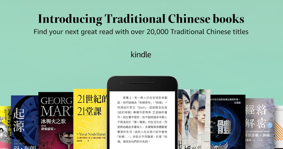 Amazon S Kindle Now Supports Traditional Chinese Books