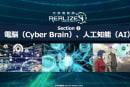 「人工知能は人間よりも経験値を上げていく速度が速い」神山監督x塚本教授x井上室長が語る攻殻ブレスト