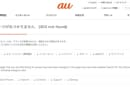 auが嘘つき宣言、エイプリルフール企画を前日予告。公開は4月1日0時〜(更新)