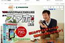 動画:au、10年組み立てる『週間 スマホを作る』、創刊号は特別価格790円 (4月1日)