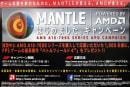 AMDが「MANTLEはじめました。キャンペーン」を開始。指定APU購入で先着1000名にBF4をプレゼント