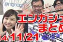 動画:リュックに入るスクーターと自転車用飲料水製造器どっち欲しい?:Engadget 週刊 RoundUp:11/13~11/19