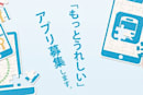 東京メトロが運行状況などをオープンデータ化、賞金総額200万円のアプリコンテストを開催