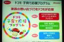 ドコモの「子育て応援プログラム」に、親なら今すぐ加入すべき理由:週刊モバイル通信 石野純也