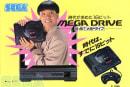 1988年の今日、MEGA DRIVEが発売されました:今日は何の日?