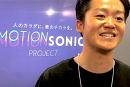 動画:ソニーは再び音楽を体内に取り込む。Motion Sonic Projectインタビュー at TOKYO DESIGN WEEK