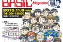 ベーマガことマイコンBASICマガジンが休刊12年目で初イベント開催。出身者や編集者が集結
