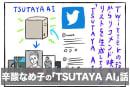 Twitterの投稿から映画をお薦めしてくれる:辛酸なめ子の「TSUTAYA AI」の話