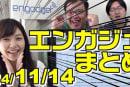 動画:人間を遠隔操作、宗教に使われたらどうなる:Engadget 週刊 RoundUp:11/06~11/12