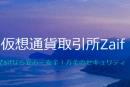 取引所のZaifから仮想通貨67億円相当が流出。9月14日に不正アクセス、異常検知は17日